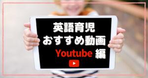 英語育児 おうち英語 Youtube